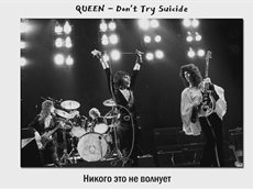 Queen – Don't Try Suicide (рус саб) [Bliss]
